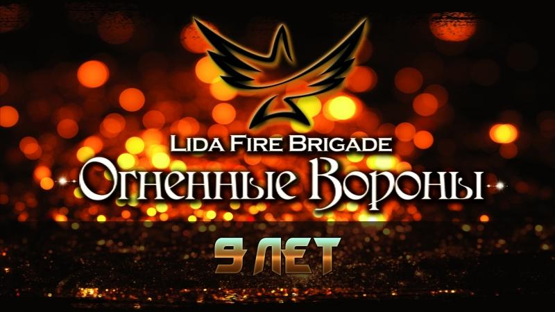 Lida Fire Brigade Огненные Вороны - 9 лет | фаер-шоу |