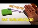 🎣 Как пользоваться экстрактором для рыбалки 🔸 Самодельный экстрактор