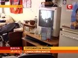 СТБ (28-08-2013) Общежитие ужасов :-)