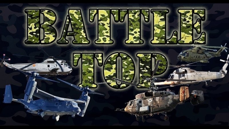 TOP 5 МОРСКИЕ ВЕРТОЛЁТЫ ★ Ка-29; V-22 Osprey; AgustaWestland 101; SH-3 Sea King; UH-2 Seasprite