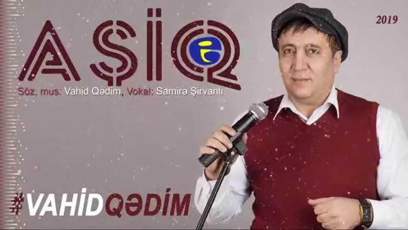 Vahid Qedim Asiq 2019 Азербайджан Azerbaijan Azerbaycan БАКУ BAKU BAKI Карабах 2019 HD мейхана meyxana песни mahnilar yeni