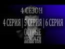 Острые козырьки Peaky Blinders 4 сезон 4, 5, 6 серия LostFilm 720р