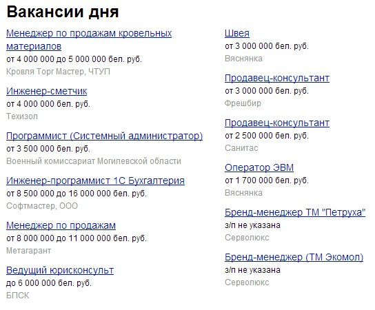 Работа в Москве вакансии в   Jobru