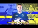 Sverrir Ingi Ingason — Crazy Skills Show 2018 HD