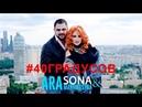 SONA Ara Martirosyan 40 Градусов 2018 4K