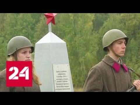 В Подмосковье появился памятник сожженной деревне - Россия 24