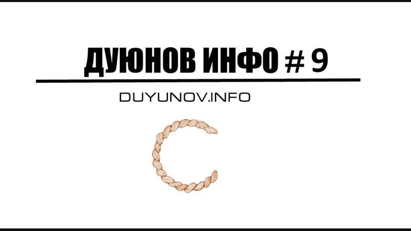 DUYUNOV.INFO   ДУЮНОВ ИНФО - ЧАСТЬ 9