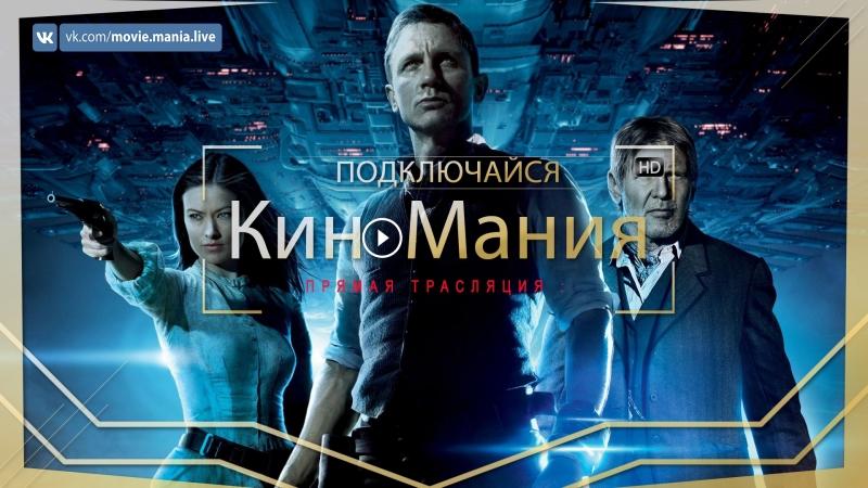 🔴Кино▶Мания HD Ковбои против пришельцев Жанр Фэнтези 2011