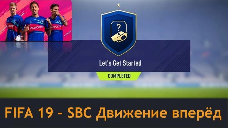 FIFA19 Let`s move forward Движение вперёд SBC