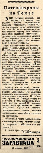 Статья из газеты «Черноморская здравница», «Питекантропы на Темзе».