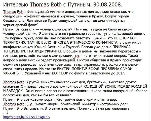 Украинская летчица Савченко благодаря ТВ опознала одного из своих похитителей - Цензор.НЕТ 8127
