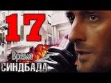 Время Синдбада 17 серия NEW Премьера 2013 боевик сериал