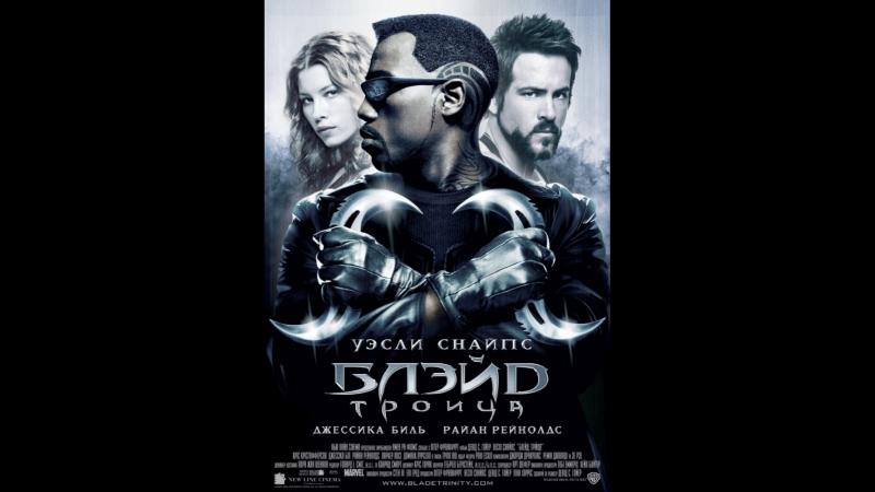 Блэйд 3. Троица (2004).ужасы, боевик,фэнтези,триллер