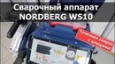 Аппарат точечной сварки NORDBERG WS10 с клещами
