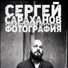 МК Сергея Сараханова в Спб 8-9 декабря