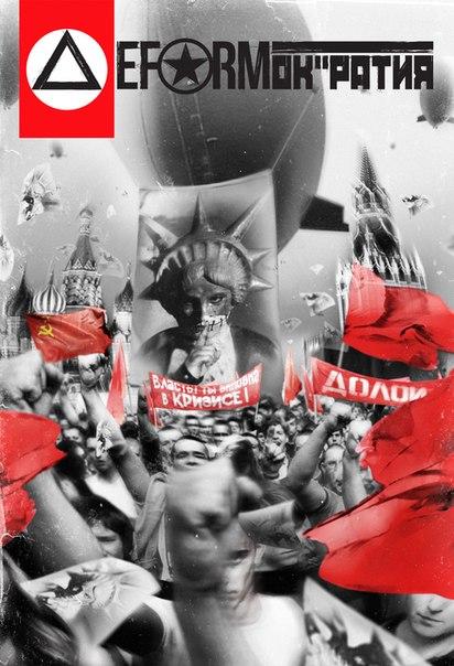 Вышел новый EP группы DEFORM - Deformократия (2012)