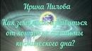 Ирина Нилова - Как землянам избавиться от контроля сил тьмы космического дна
