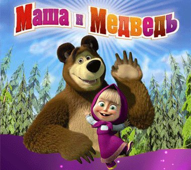 смотреть мультик маша и медведь все серии подряд в хорошем качестве новые