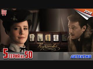 Тайны госпожи кирсановой / 2018 (детектив). 5 серия из 50