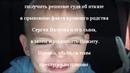 Как Русские правозаступники защищают права детей и их отцов НП ОСГ