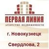 ПЕРВАЯ ЛИНИЯ ( агентство недвижимости )