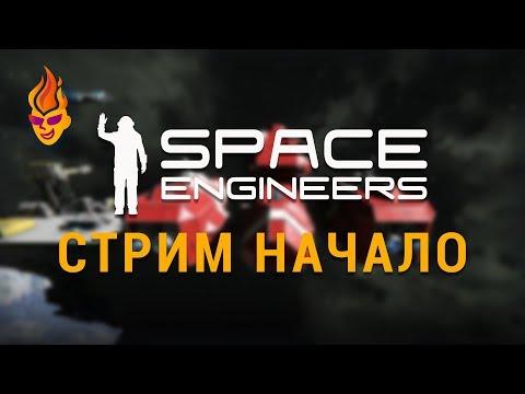 Space Engineers. Стрим. Начало