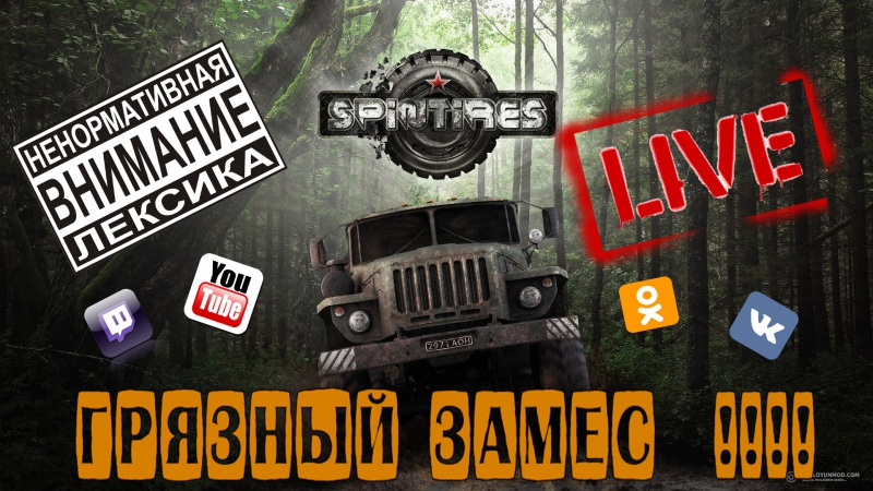 Заготовка леса в Русской глубинке! СТРИМ (16) Spintires