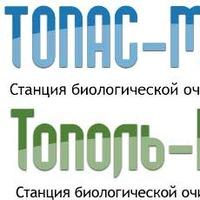 Топас Тополь, 31 марта 1995, Минск, id212675768