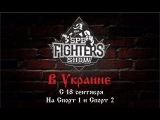 Промо-ролик -- SpbFighters IV сезон в Украине на Спорт 1 и Спорт 2