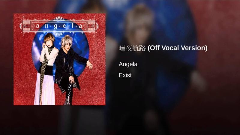 暗夜航路 (Off Vocal Version)