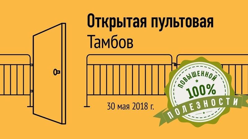 Открытая пультовая в Тамбове 30 мая 2018 г