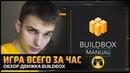 Своя игра на IOS и Андроид за полчаса. Обзор Buildbox и мини гайд by Artalasky