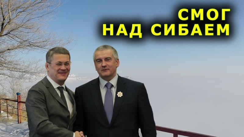 Смог над Сибаем. Выпуск 71. Открытая Политика.