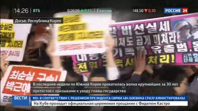 Новости на Россия 24 Президент Южной Кореи готова досрочно покинуть пост