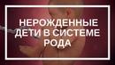 Галина Воробьева Нерожденные дети в системе Рода