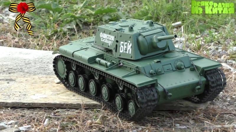 Танки на Радиоуправлении. Радиоуправляемый танк Heng Long KV-1 116