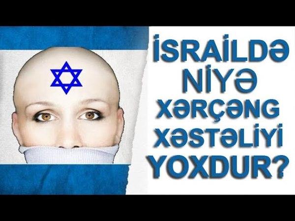 İsraildə Niyə xərçəng xəstəliyi yoxdur? (ŞOK FAKTLAR)