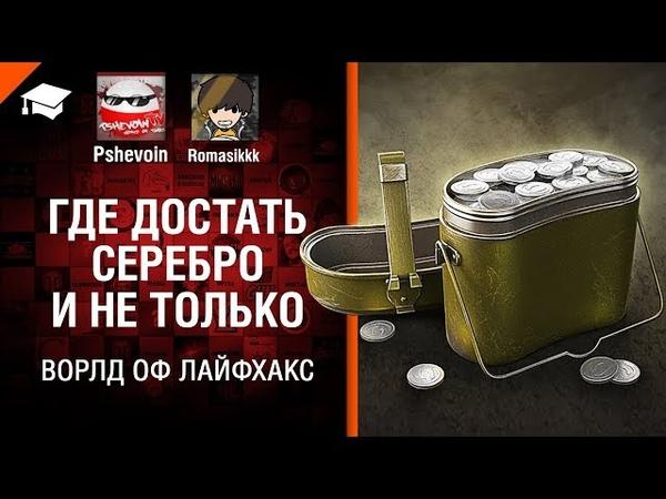 Где достать серебро и не только Ворлд оф лайфхакс №2 от Romasikkk и Pshevoin World of Tanks