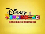 Disney Junior Russia - now - Little Einsteins