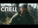 Специалист Кино на реальных событиях 2017 Кино Фильм в HD русское кино русские фил
