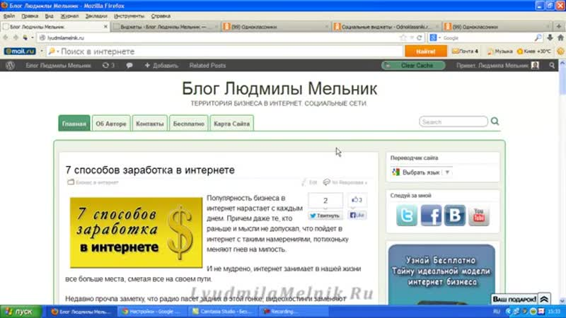 Как добавить виджет группы Одноклассников на сайт