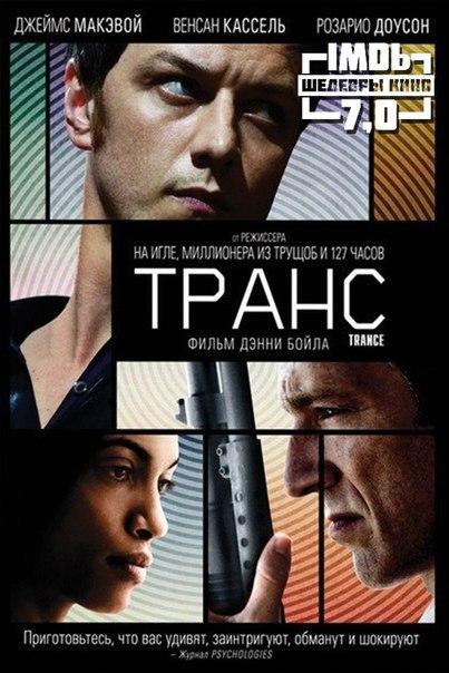 Транс (2013)