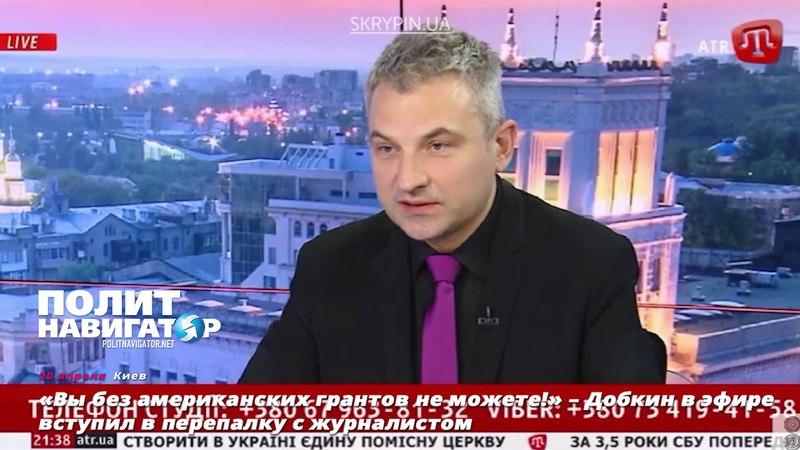 «Вы без американских грантов не можете!» – Добкин в эфире вступил в перепалку с журналистом