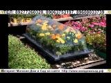 Сборный переносной Мини Парник ПДМ для рассады и растений на даче, в саду, огороде