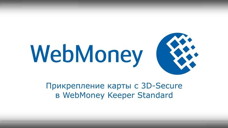 Как прикрепить карту в WebMoney Keeper Standard