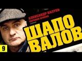 Шаповалов 9 серия - «Взрослые детки» (сериал, 2012) Криминальный детектив «Шаповалов»