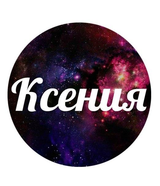 Красивые картинки с именем ксения