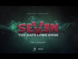 Seven: The Days Long Gone – Уже в продаже
