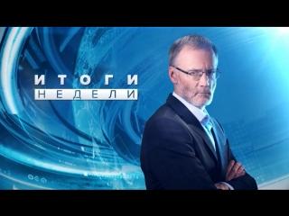 Итоги недели с Сергеем Михеевым / 28.04.2018