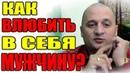 💖Как влюбить в себя мужчину Андрей Дуйко школа Кайлас